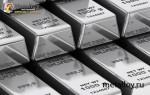 Преимущества и недостатки металла серебро