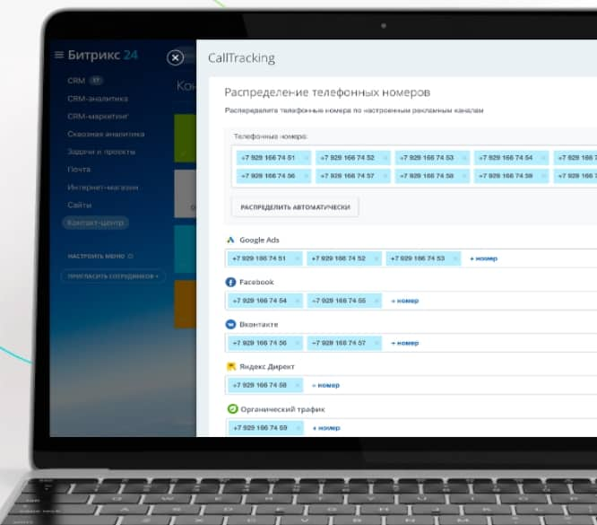 https://www.bitrix24.ru/features/more/calltracking.php